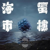 Vanitas-海市蜃樓 (Mirage)