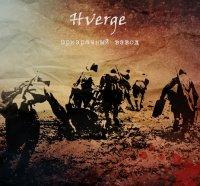 Hverge-Призрачный Взвод