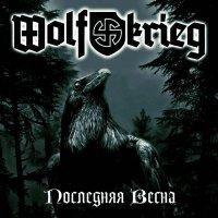 Wolfkrieg-Последняя Весна