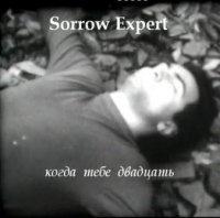 Sorrow Expert - Когда тебе двадцать (2007)