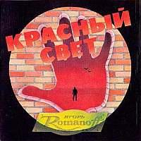 Игорь Романов-Красный свет