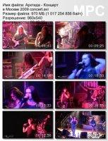 Арктида — Концерт в Москве (DVDRip) (2009)