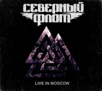Северный Флот-Live in Moscow