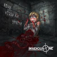 Insidious One — Хочу, чтобы все умерли (2017)
