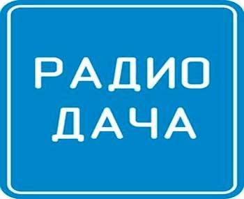 Радиостанция Дача