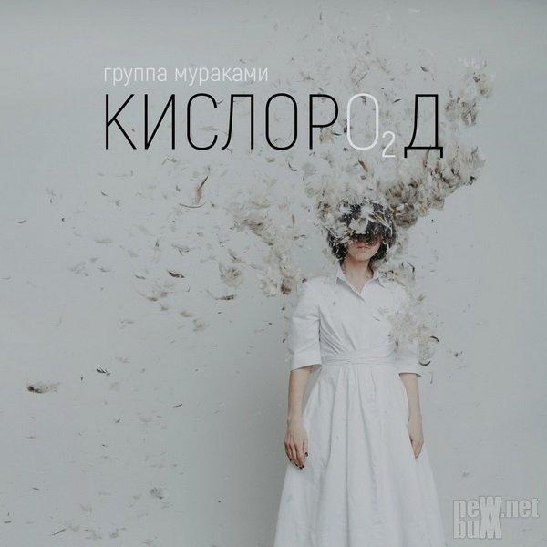 Мураками выпустил свой новый альбом «Кислород».