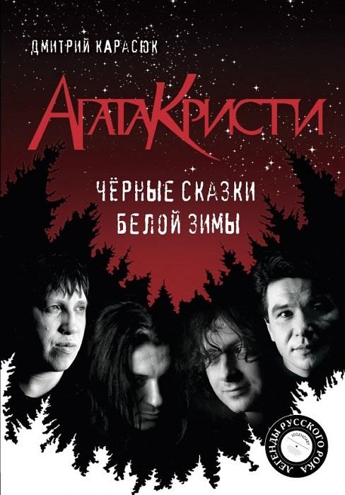 Книга о группе Агата Кристи — Чёрные сказки белой зимы.