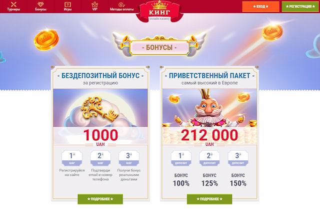 Виртуальное казино, популярное среди украинской аудитории