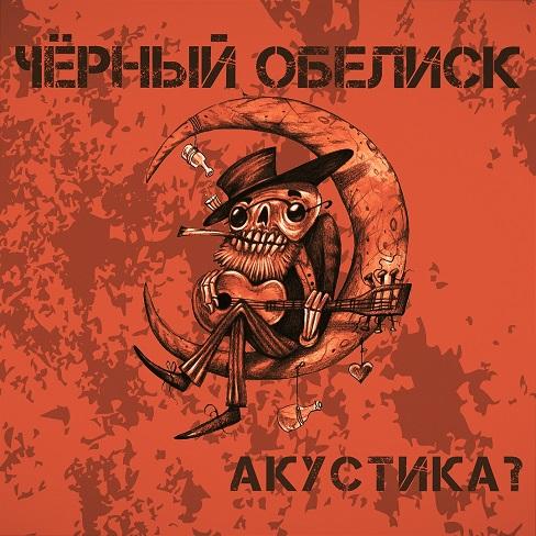 Чёрный обелиск выпустила альбом «Акустика? Часть 2».