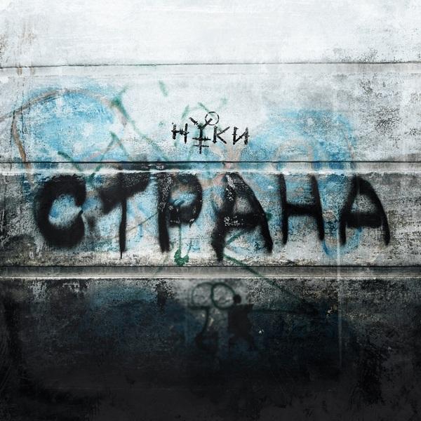 Новый сингл Нуки «Страна».