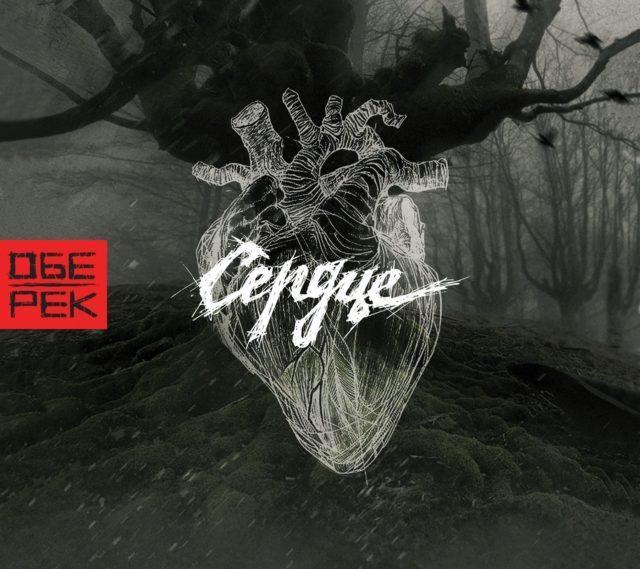Группа Обе-Рек выпустила новый альбом – Сердце.