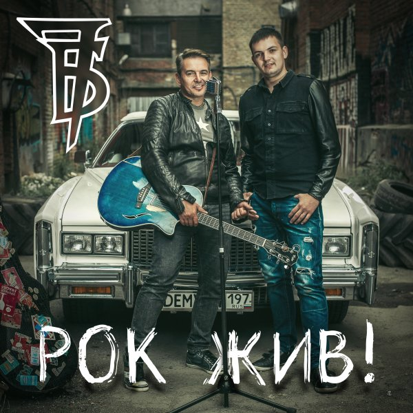 Группа 7Б выпустила макси-сингл «Рок жив!».