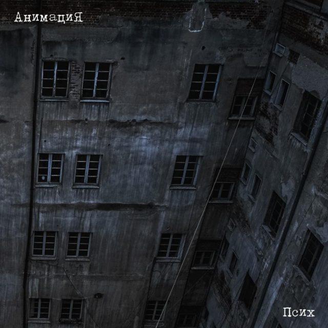 АнимациЯ выпустила песню, которой 14 лет.