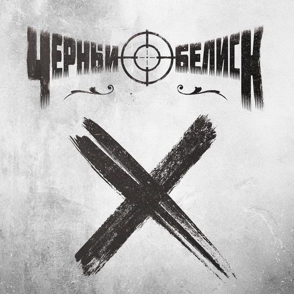 Вышел юбилейный альбом 'X' Чёрного Обелиска.