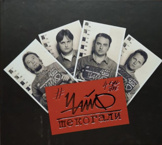 «Чайф» переиздал «Шекогали» на CD и виниле.