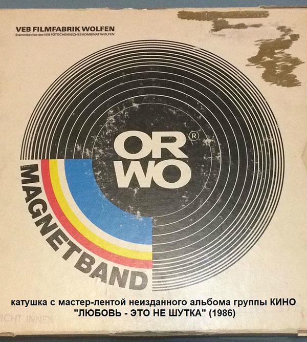Неизданный альбом группы «Кино» выпустят в Петербурге.