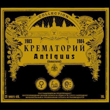 «Крематорий» выпустил сборник ранних песен «Antiquus».