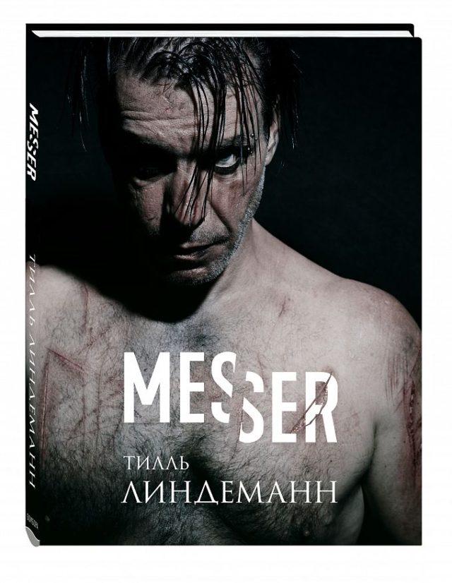 Фронтмен Rammstein выпустил книгу стихов.