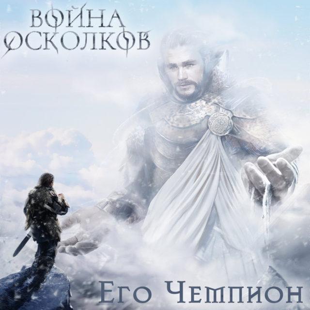 Новый трек метал-оперы Война Осколков — Его Чемпион.