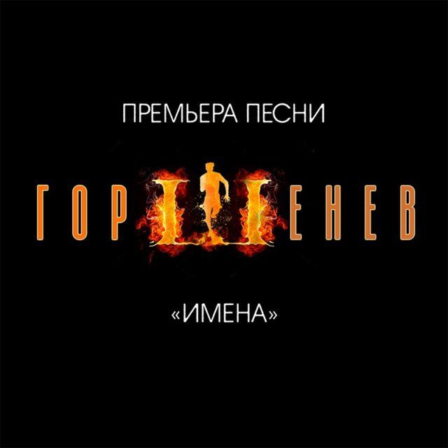 Алексей Горшенёв показал первую песню нового сольного проекта.