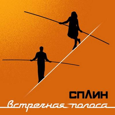 Группа Сплин представит «Встречную Полосу» в Москве.