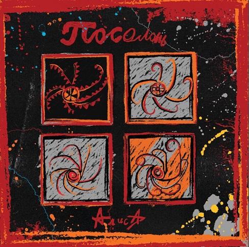 Стали известны название и обложка нового альбома Алисы.
