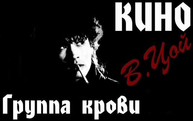 Тексты песен Виктора Цоя изданы в сборнике Группа Крови.