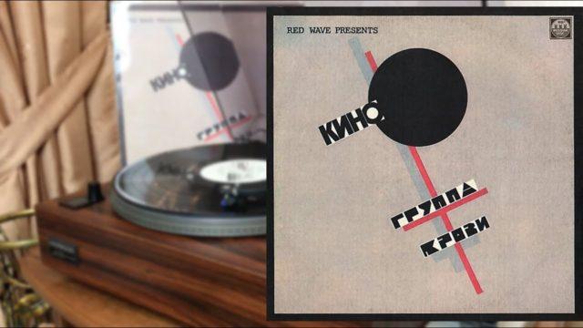 Опубликовано промо-аудио отреставрированного альбома Кино – Группа Крови