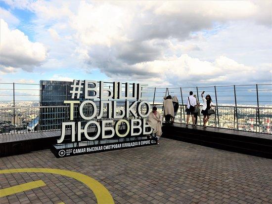 Самая высокая открытая смотровая площадка в Москве