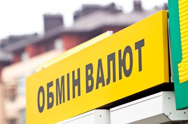Лучший обменник валют в Одессе