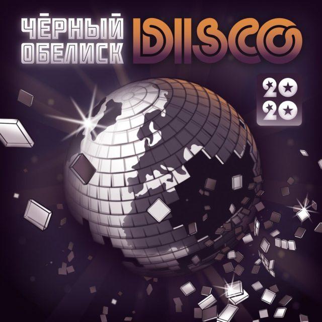 «Чёрный Обелиск» выпустил альбом «Disco 2020»