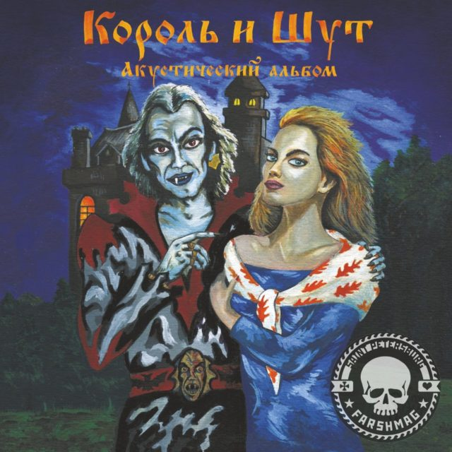 Акустический альбом группы «Король и Шут» издан на виниле с бонусами