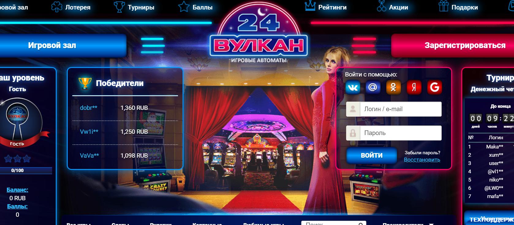 Вулкан 24 - рабочее зеркало популярного онлайн казино