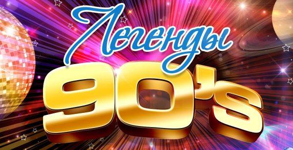 Лучшие русские хиты 90-х