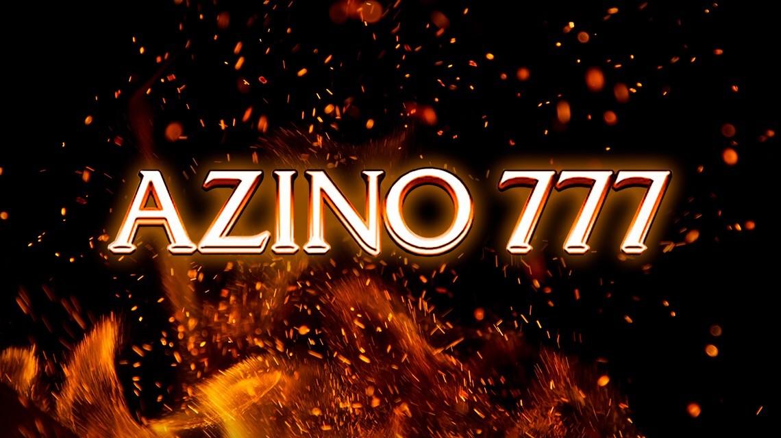 Азино777: мобильная версия и полноформатный вариант игры