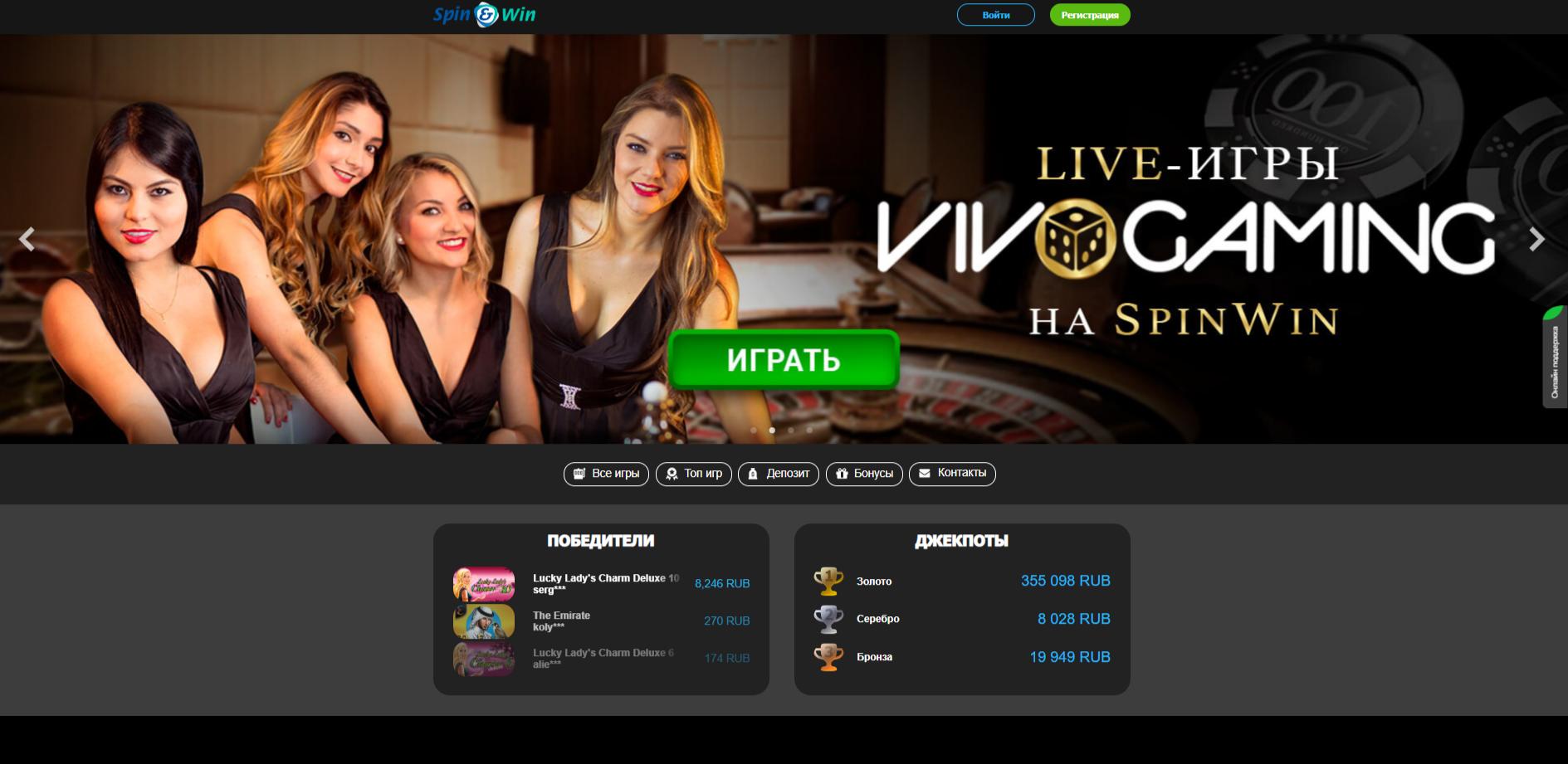 онлайн казино Спинвин