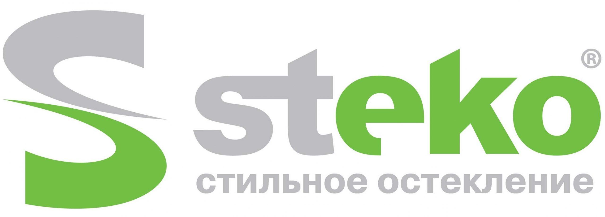 Качество и надежность  с  фирмой  «Стеко»