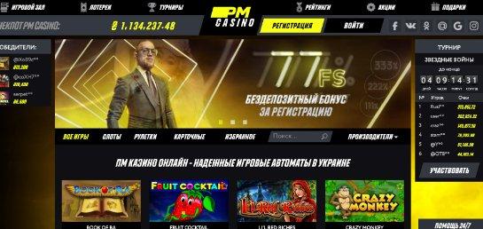 Проверьте благосклонность фортуны в казино Париматч онлайн