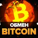 Купля/продажа криптовалют в Битпапе