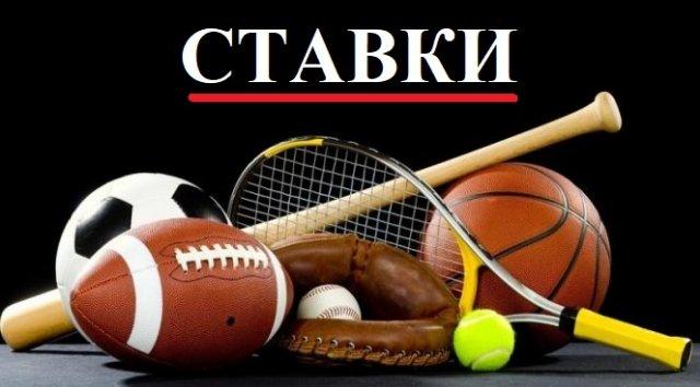 Особенности ставок на спорт и прогнозов