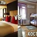 В чем разница между отелем и хостелом?